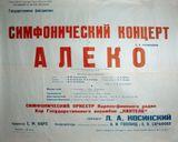 Афиша симфонического концерта, в котором исполнялась опера Рахманинова «Алеко», 1956 г. Чтец — Зинаида Козлова (в инициале отчества — опечатка: стоит «К» вместо «В» — Васильевна)