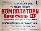 Афиши 1954, 1955 и 1956 годов, где встречается имя Л.Теплицкого