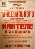 Две афиши — на русском языке и на эстонском — выступлений «Кантеле» в таллиннском курзале, 19 августа 1952 г. Художественное слово — Зинаида Козлова