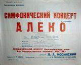 Две «оперные» афиши 1956 г. с именем Л.Косинского