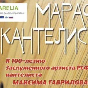 26 апреля в Доме Кантеле пройдет марафон кантелистов