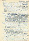 Страница из дневника Максима Гаврилова. 1940-1941 гг.