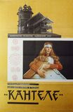 Афиша «Кантеле» 1971 года