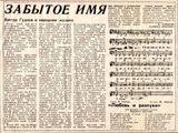 Ирина Семакова. Забытое имя. Виктор Гудков и народная музыка //Северный курьер за 1999г.