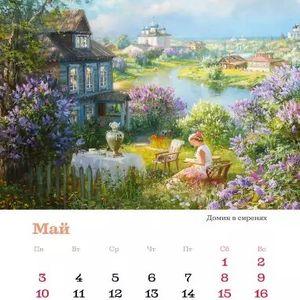 Календарь творческих побед в середине мая