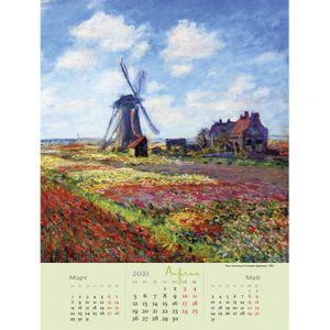 Календарь творческих побед в апреле