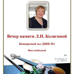 Вечер памяти Л.Н. Колягиной