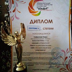 VII Международный конкурс творчества и искусства «VinArt»