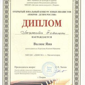 Открытый зональный конкурс юных пианистов «Покров – детям России»