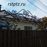 Кованые арки, решётки. Собственное производство. Компания Ремстройторг. Петрозаводск.