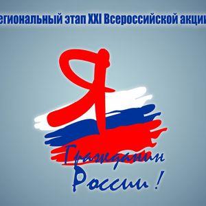 «Я – гражданин России» 2021