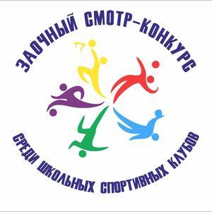 Всероссийский смотр-конкурс