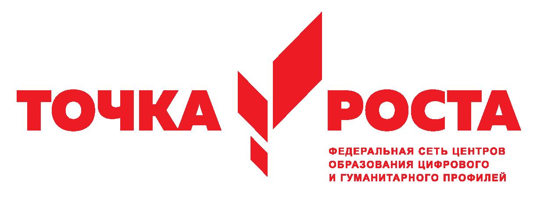 Описание: C:\Users\User\Desktop\логотипы_Точки роста red (2).png