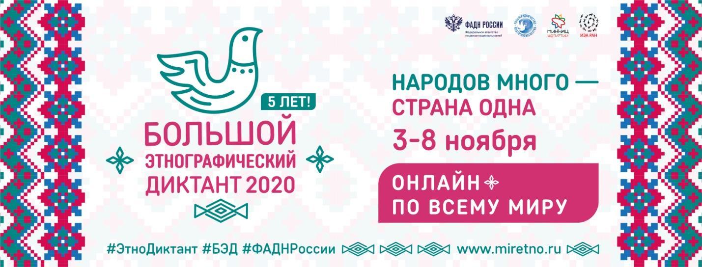 Описание: БЭД_Соцсети_2020_даты_soc seti_facebook 2.jpg