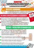 Безопасная покупка лекарственных препаратов