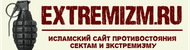 Экстремизм.ru