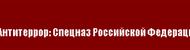 Антитеррор: Спецназ Российской Федерации