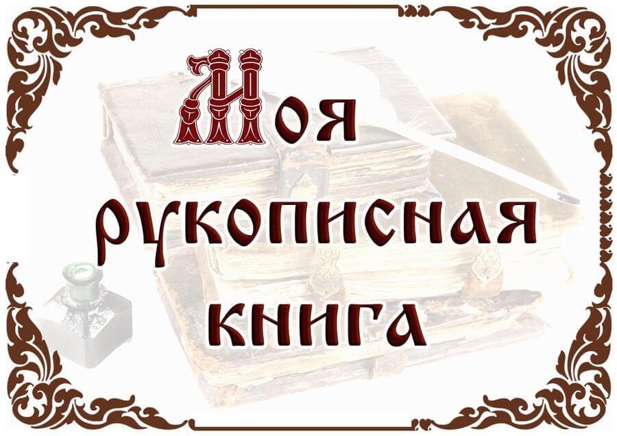 Моя рукописная книга