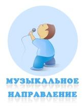 музыкальное НАПРАВЛЕНИЕ