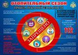 """Памятка """"Отопительный сезон"""""""