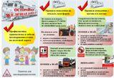 Профилактика травмирования граждан на объектах инфраструктуры, в том числе детей