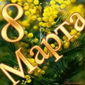 Милые мамы, примите поздравление с 8 марта!