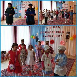 День работников дошкольного образования