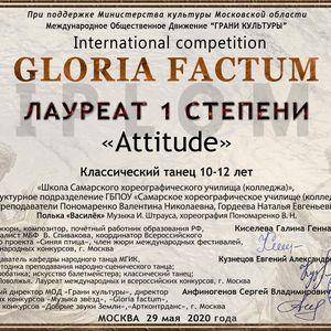 Об участии в Международном конкурсе «GLORIA FACTUM»