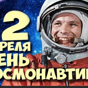 О проведении конкурса рисунков, посвященного Дню космонавтики