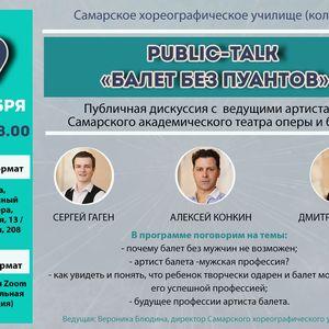 Public-talk «Балет без пуантов»