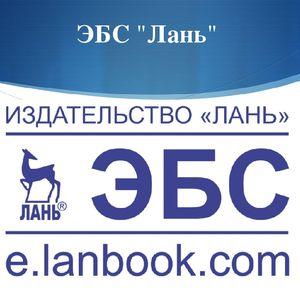 """О продлении бесплатного доступа к издательским коллекциям ЭБС """"Лань"""""""