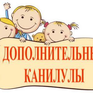 Дополнительные каникулы  для  1/5 - 5/9 классов