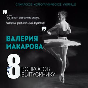 8 вопросов выпускнику. Валерия Макарова
