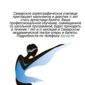 """ГБПОУ """"Самарское хореографическое училище (колледж)"""" приглашает на обучение"""
