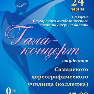 Гала-концерт студентов Самарского хореографического училища (колледжа)