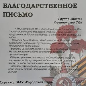 Коллектив Овчининского СДК получил награды за участие в видео - марафоне : Победа - одна на всех ! г.Обнинск