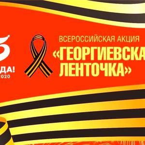 """В Тростье прошла всероссийская акция """"Георгиевская ленточка"""""""