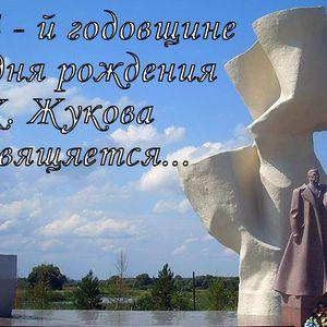 124-й годовщине со дня рождения Г.К. Жукова, посвящается....