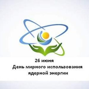 Мирный атом. Испытание страхом / Завтра не умрет никогда