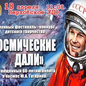 """Районный фестиваль """"Космические дали"""""""