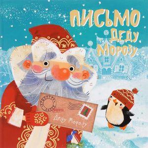 Уже пора!» писать письмо Деду Морозу!
