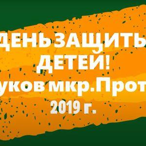 Как это было год назад!  1 июня 2019 год. г.Жуков мкр.Протва