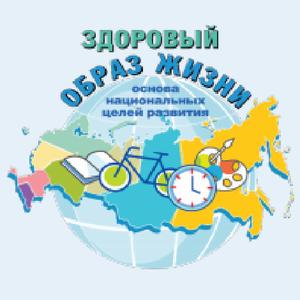 Акция «Здоровый образ жизни – основа национальных целей развития»