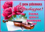 25 марта - День работников культуры