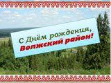 С Днем рождения, Волжский район!