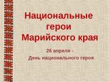 26 апреля ежегодно отмечается День национального героя — Марий талешке кече.