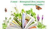 5 июня ‒ Всемирный день окружающей среды