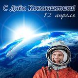 12 апреля - Всемирный день авиации и космонавтики, Международный день полета человека в космос.