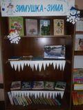 Обшиярская библиотека