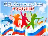 27 июня, День молодежи в России – праздник молодости и веселья